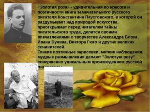 «Золотая роза» - удивительная по красоте и поэтичности книга замечательного р