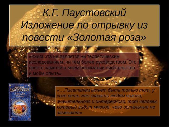 К.Г. Паустовский Изложение по отрывку из повести «Золотая роза» Русский язык,...