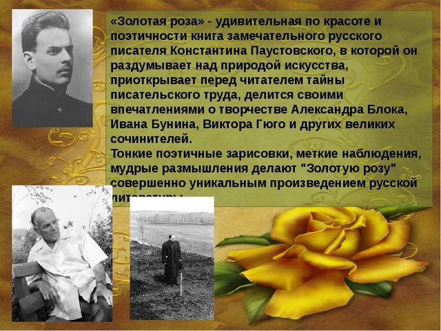 «Золотая роза» - удивительная по красоте и поэтичности книга замечательного р...