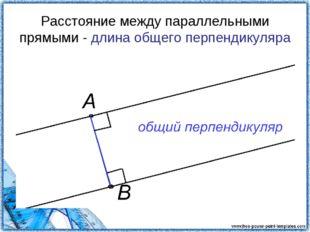 Расстояние между параллельными прямыми - длина общего перпендикуляра