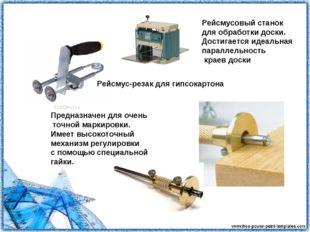 Рейсмус-резак для гипсокартона Рейсмусовый станок для обработки доски. Достиг