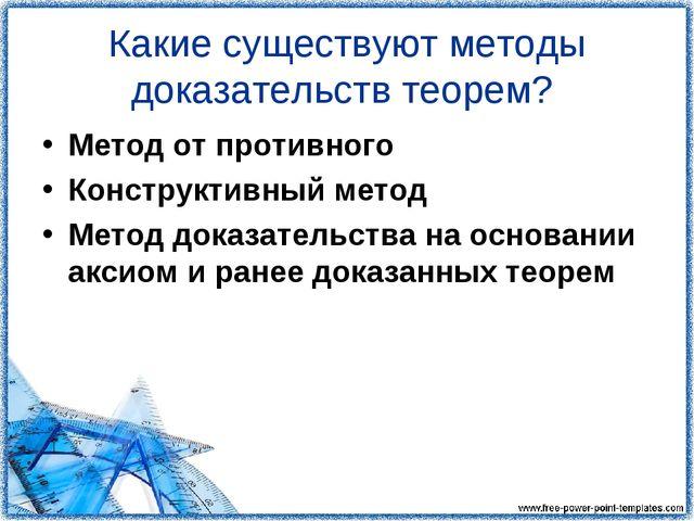 Какие существуют методы доказательств теорем? Метод от противного Конструктив...