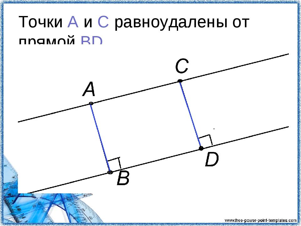 Точки А и С равноудалены от прямой ВD