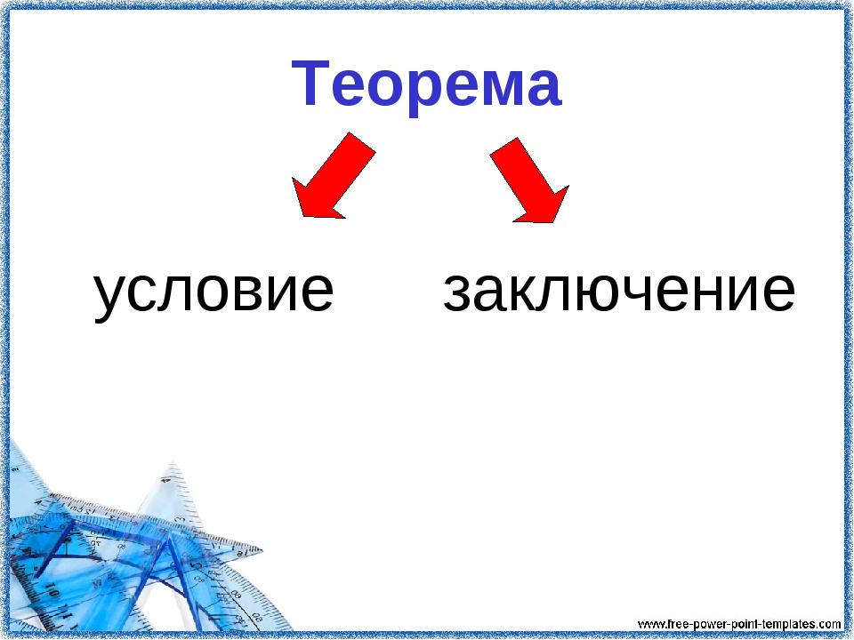 Теорема условие заключение