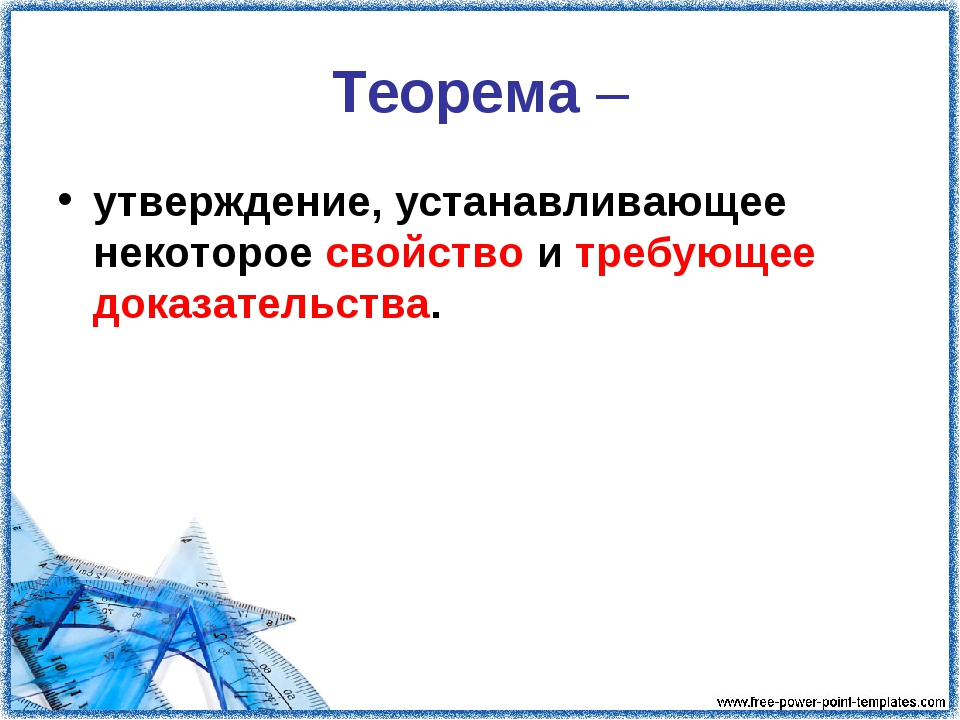 Теорема – утверждение, устанавливающее некоторое свойство и требующее доказат...