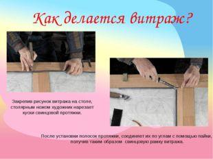 Закрепив рисунок витража на столе, столярным ножом художник нарезает куски св