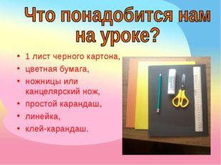 1 лист черного картона, цветная бумага, ножницы или канцелярский нож, простой