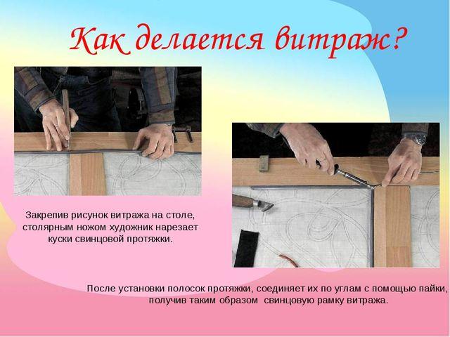 Закрепив рисунок витража на столе, столярным ножом художник нарезает куски св...