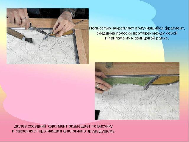 Полностью закрепляет получившийся фрагмент, соединив полоски протяжек между с...