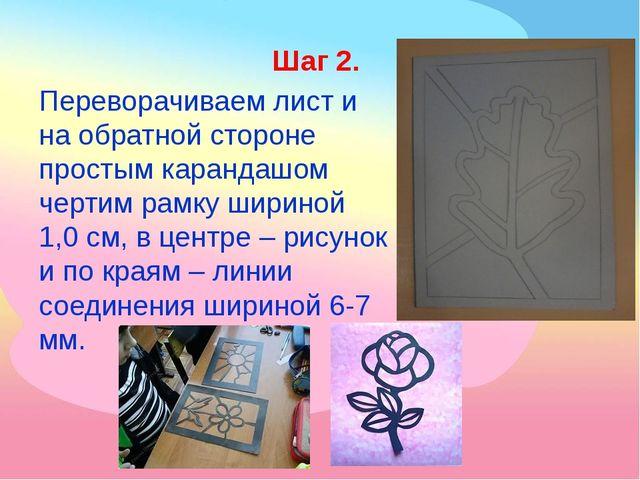 Шаг 2. Переворачиваем лист и на обратной стороне простым карандашом чертим р...