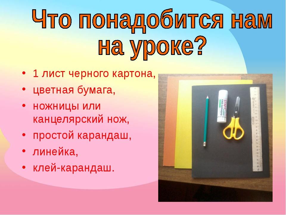 1 лист черного картона, цветная бумага, ножницы или канцелярский нож, простой...