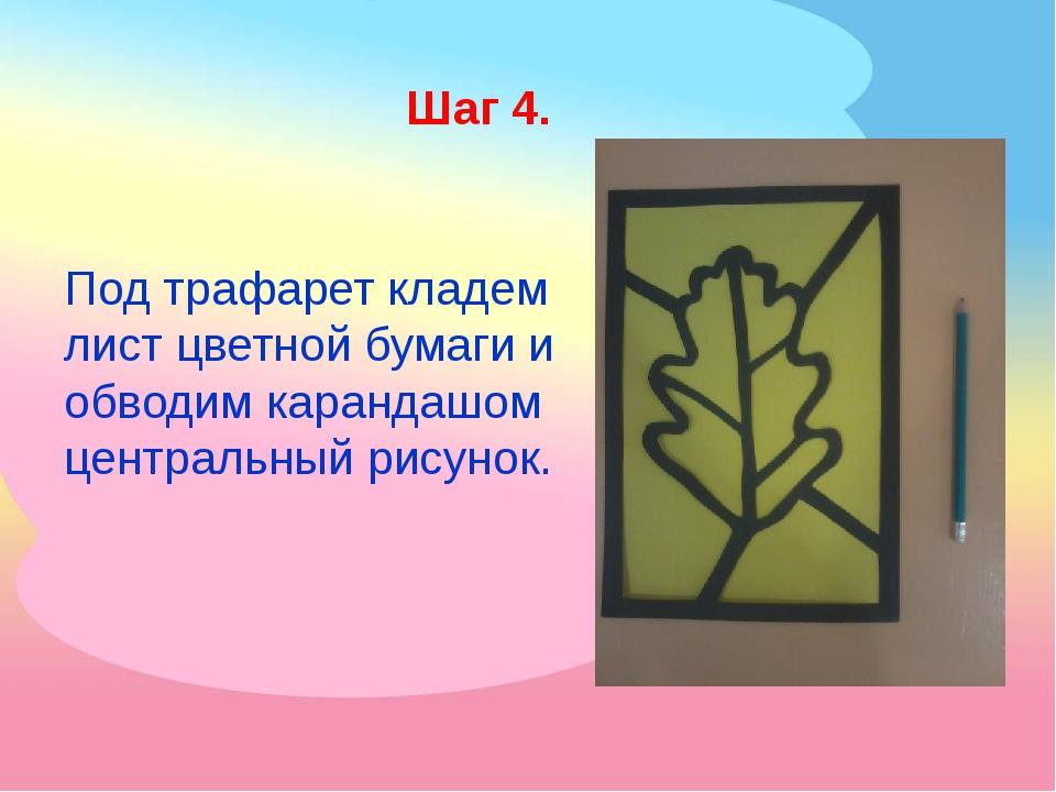 Шаг 4. Под трафарет кладем лист цветной бумаги и обводим карандашом центральн...