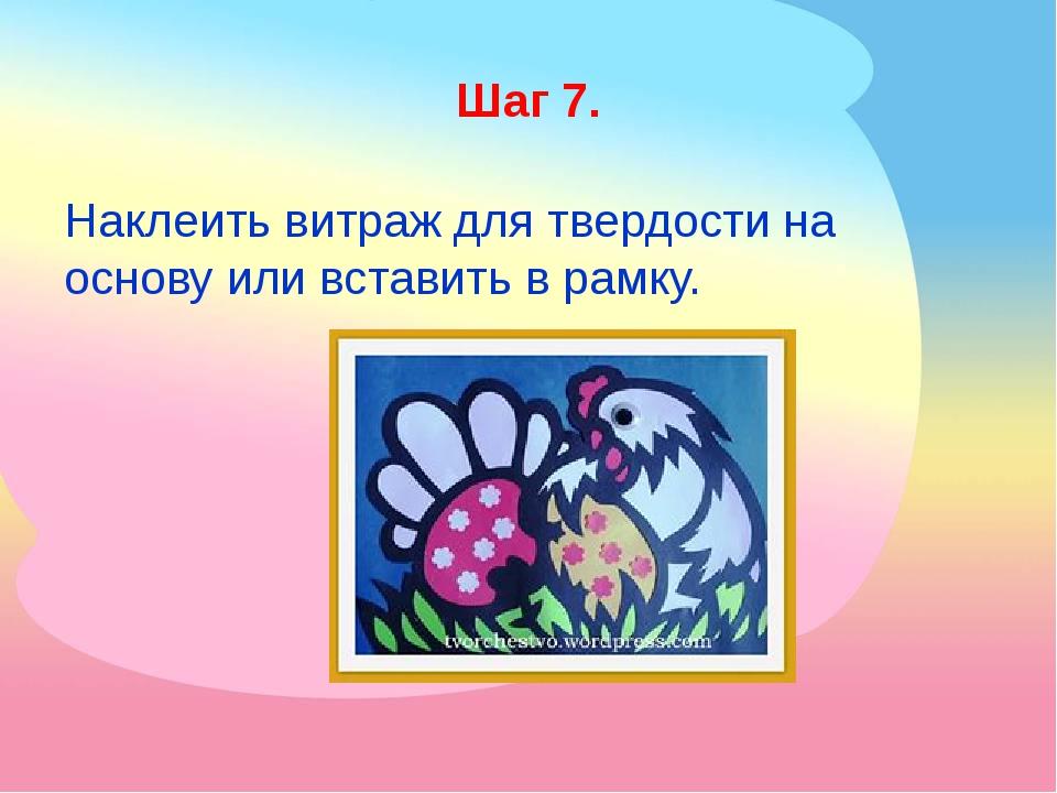 Шаг 7. Наклеить витраж для твердости на основу или вставить в рамку.