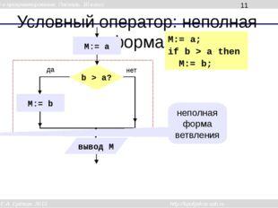 Условный оператор: неполная форма неполная форма ветвления M:= a; if b > a th