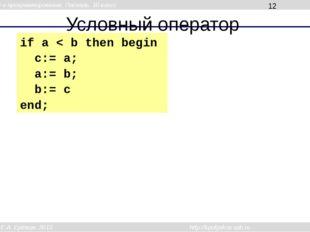 Условный оператор if a < b then begin с:= a; a:= b; b:= c end; Алгоритмизация