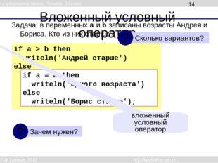 Вложенный условный оператор if a > b then writeln('Андрей старше') else if a