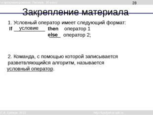 Закрепление материала 1. Условный оператор имеет следующий формат: If _______