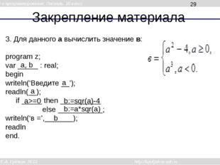 Закрепление материала 3. Для данного а вычислить значение в: program z; var _