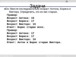 Задачи «C»: Ввести последовательно возраст Антона, Бориса и Виктора. Определи