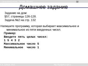Домашнее задание Задание на дом: §57, страницы 126-128. Задача №2 на стр. 132