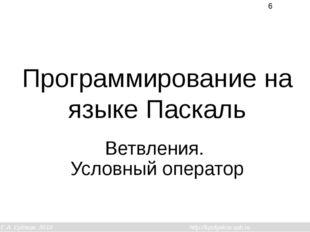 Программирование на языке Паскаль Ветвления. Условный оператор  К.Ю. Поляков
