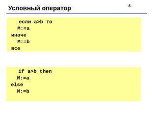 Условный оператор если a>b то M:=a иначе M:=b все if a>b then M:=a else M:=b