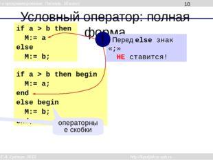 Условный оператор: полная форма if a > b then M:= a else M:= b; if a > b then