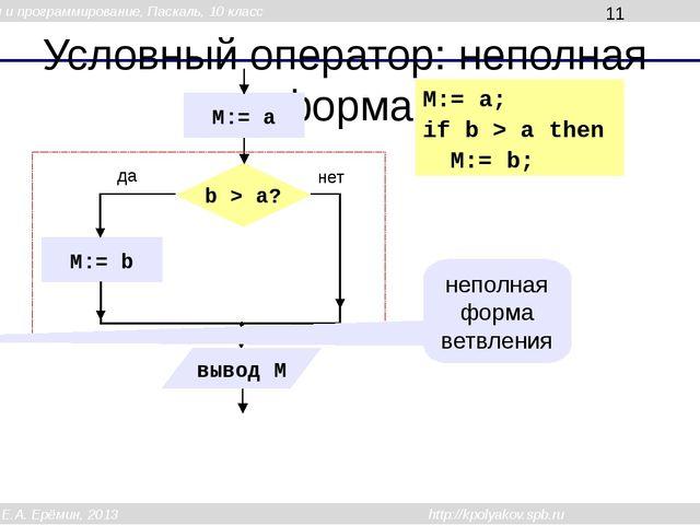 Условный оператор: неполная форма неполная форма ветвления M:= a; if b > a th...