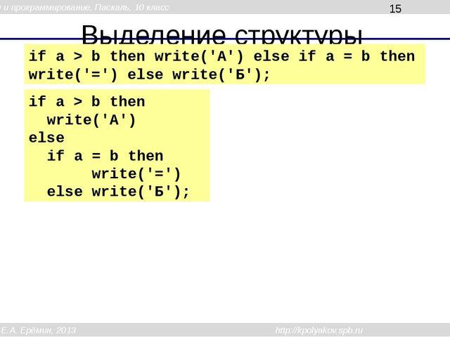 Выделение структуры отступами if a > b then write('А') else if a = b then wri...
