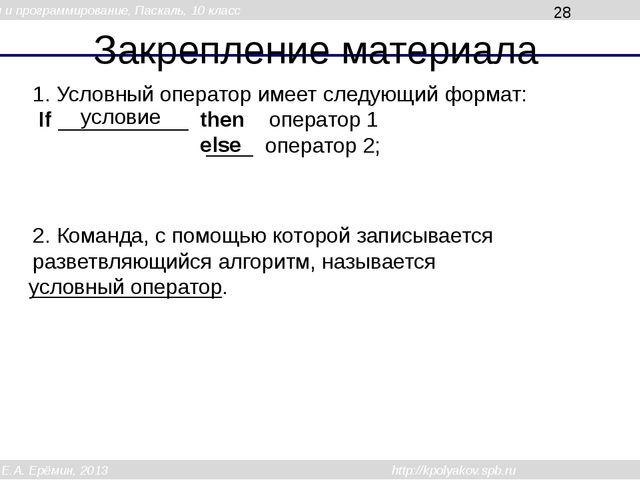 Закрепление материала 1. Условный оператор имеет следующий формат: If _______...