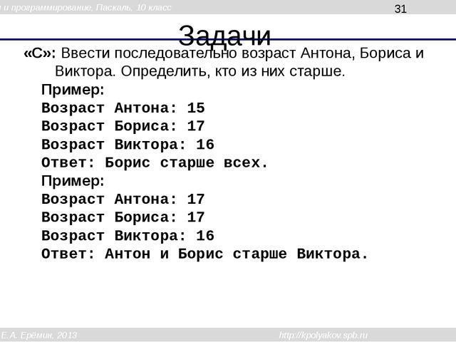Задачи «C»: Ввести последовательно возраст Антона, Бориса и Виктора. Определи...