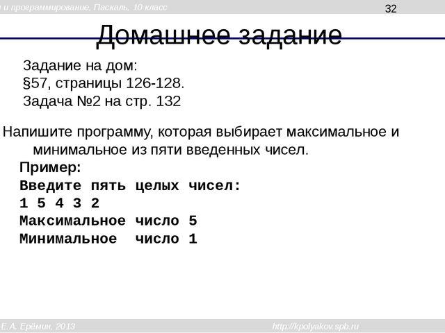 Домашнее задание Задание на дом: §57, страницы 126-128. Задача №2 на стр. 132...