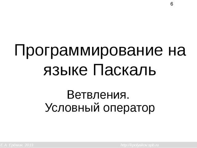 Программирование на языке Паскаль Ветвления. Условный оператор  К.Ю. Поляков...