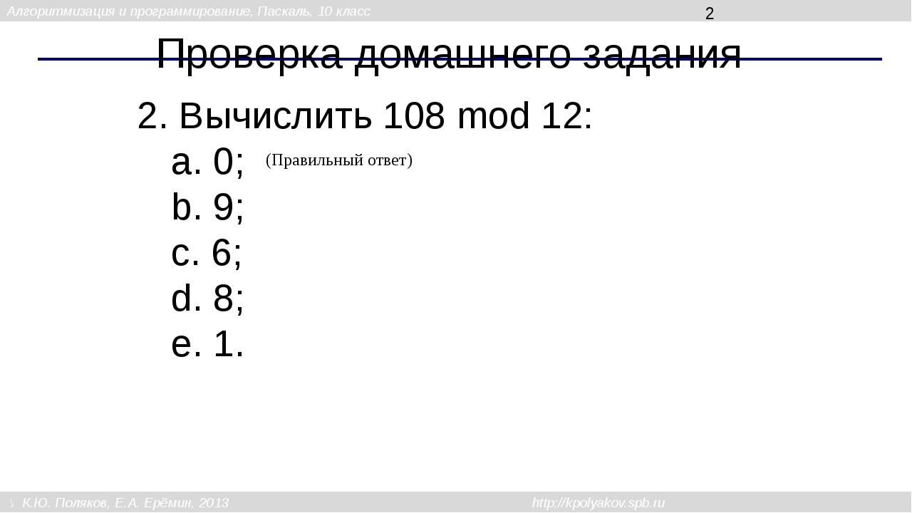 Проверка домашнего задания 2. Вычислить 108 mod 12: a. 0; b. 9; c. 6; d. 8; e...