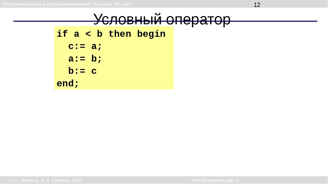 Условный оператор if a < b then begin с:= a; a:= b; b:= c end; Алгоритмизация...