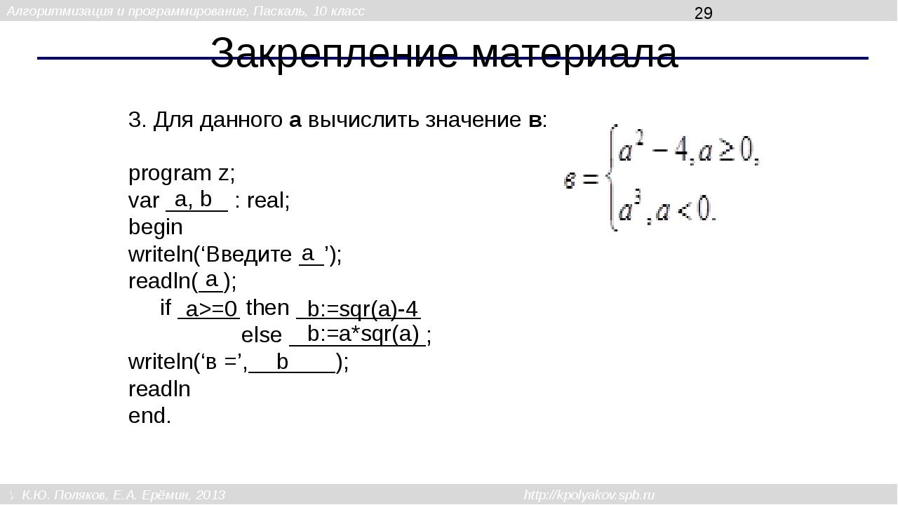 Закрепление материала 3. Для данного а вычислить значение в: program z; var _...