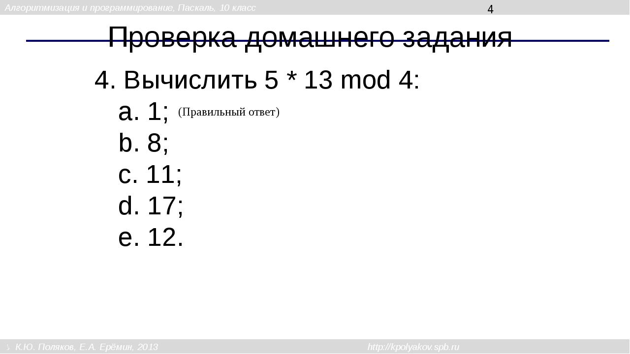 Проверка домашнего задания 4. Вычислить 5 * 13 mod 4: a. 1; b. 8; c. 11; d. 1...
