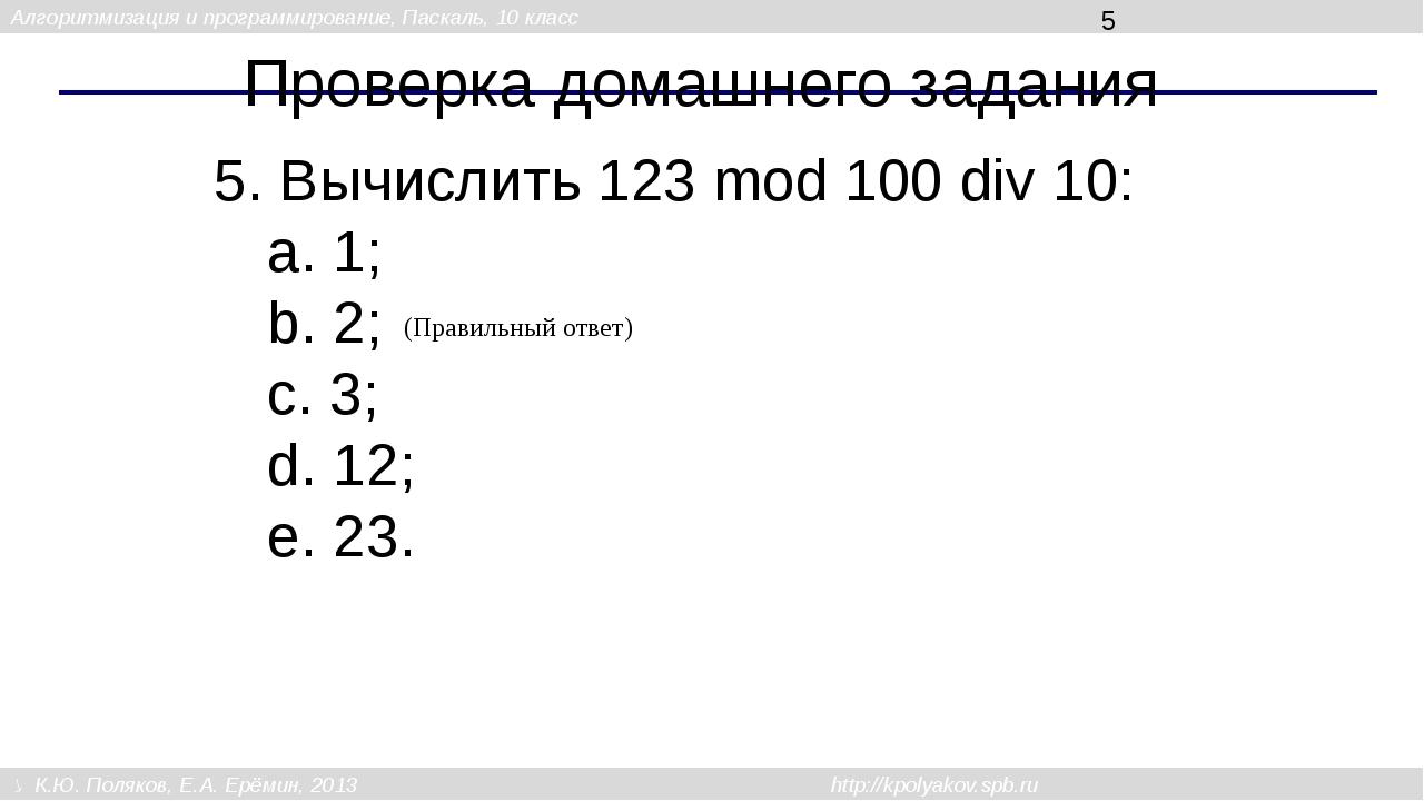 Проверка домашнего задания 5. Вычислить 123 mod 100 div 10: a. 1; b. 2; c. 3;...