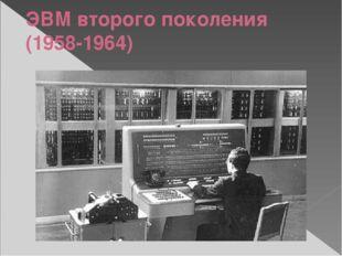 ЭВМ второго поколения (1958-1964)
