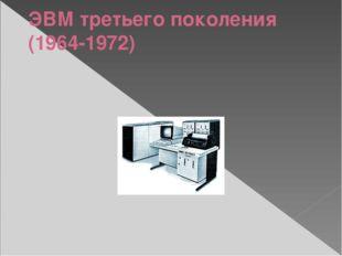 ЭВМ третьего поколения (1964-1972)