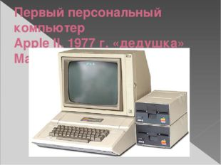 Первый персональный компьютер Apple II. 1977 г. «дедушка» Macintosh