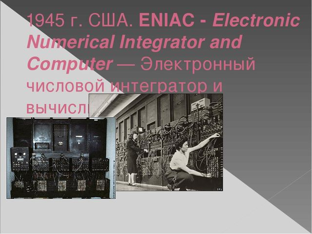 1945 г. США. ENIAC - Electronic Numerical Integrator and Computer — Электронн...