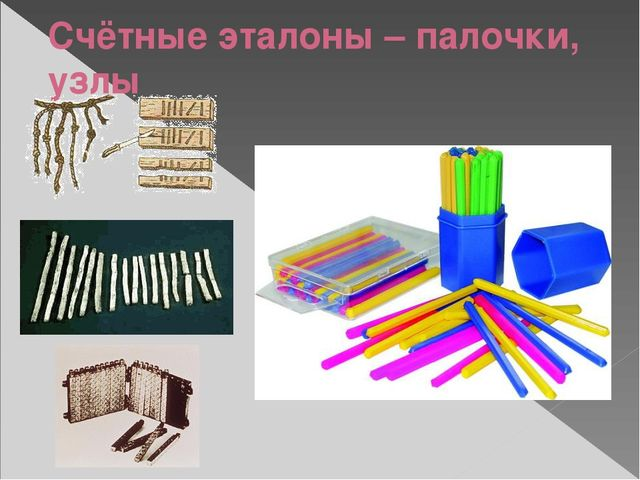Счётные эталоны – палочки, узлы