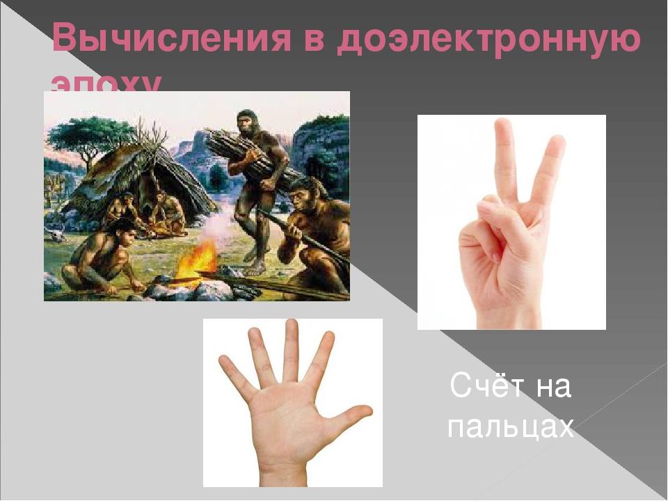 Вычисления в доэлектронную эпоху Счёт на пальцах