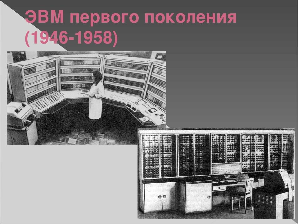ЭВМ первого поколения (1946-1958)