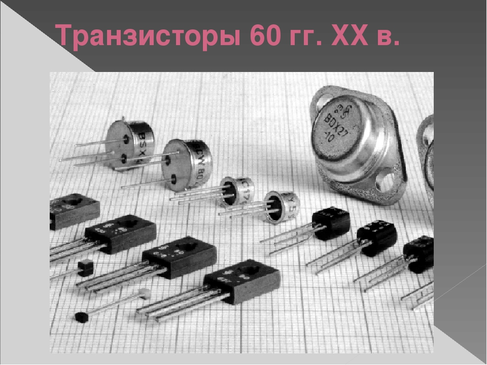 Транзисторы 60 гг. ХХ в.