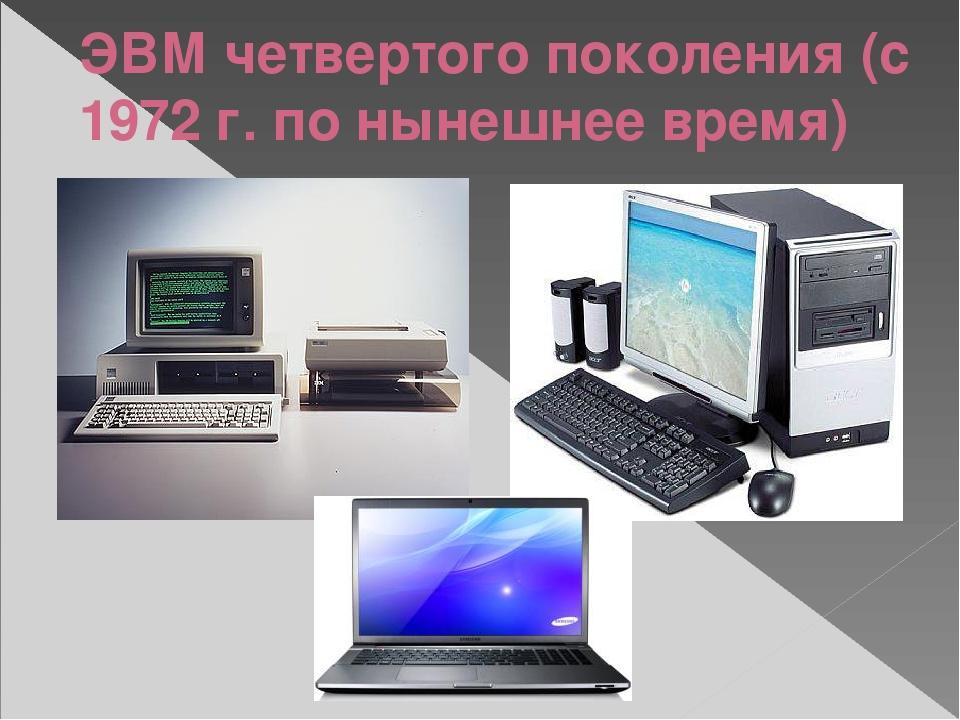 ЭВМ четвертого поколения (с 1972 г. по нынешнее время)
