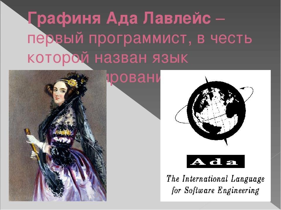 Графиня Ада Лавлейс – первый программист, в честь которой назван язык програм...