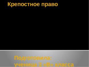 Крепостное право Подготовила: ученица 3 «В» класса Храменкина Алевтина МБОУСО