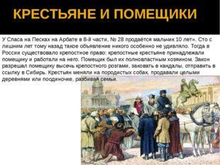 КРЕСТЬЯНЕ И ПОМЕЩИКИ У Спаса на Песках на Арбате в 8-й части, № 28 продаётся